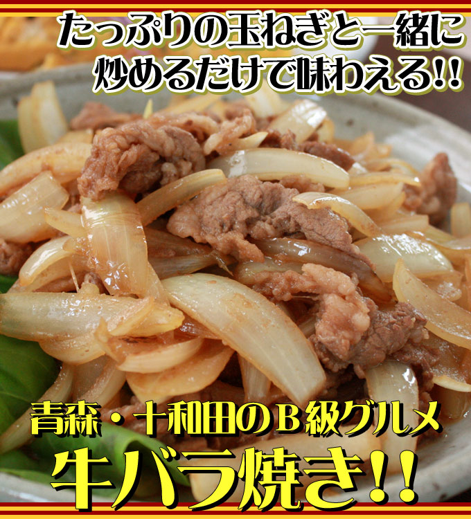 たっぷりの玉ねぎと一緒に炒めるだけで味わえる!!青森十和田のB級グルメ牛バラ焼き!!