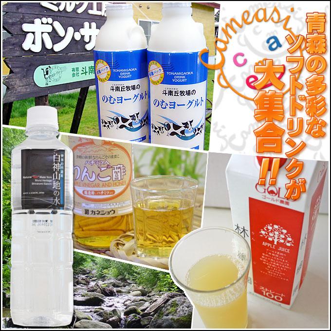 青森の多彩なドリンクが大集合!-りんごジュース、林檎酢、飲むヨーグルトなど