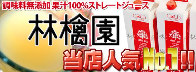 当店人気No1!果汁100%ストレートりんごジュース「林檎園」(リンゴエン)