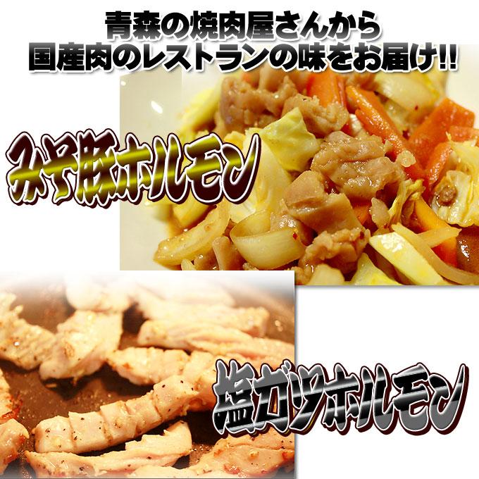 青森の焼肉屋さんから、国産肉のレストランの味をお届け! みそ豚ホルモン 塩ガツホルモン