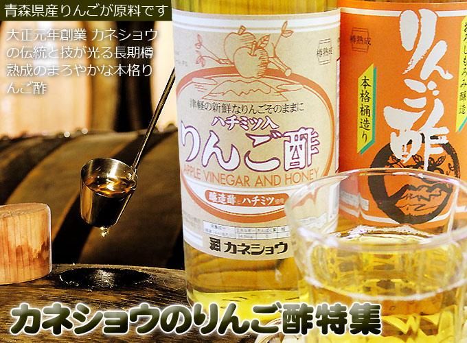 青森県産りんごが原料です-大正元年創業カネショウの伝統と技が光る長期樽熟成のまろやかな本格りんご酢(林檎酢)