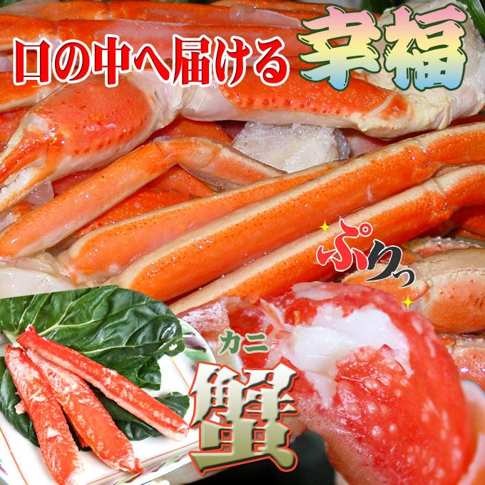 口の中へ届ける幸福 蟹