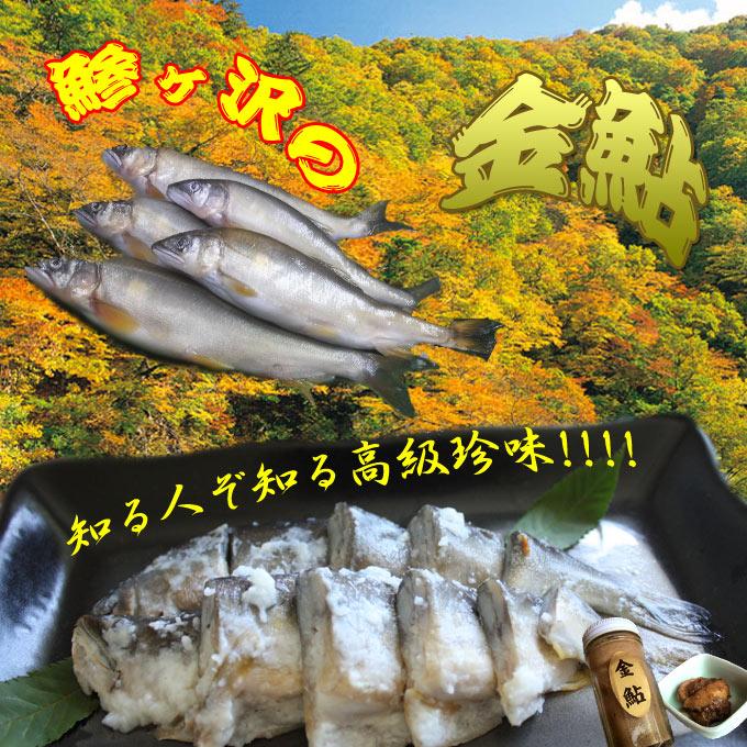 鯵ヶ沢の金鮎 知る人ぞ知る高級珍味!!!!