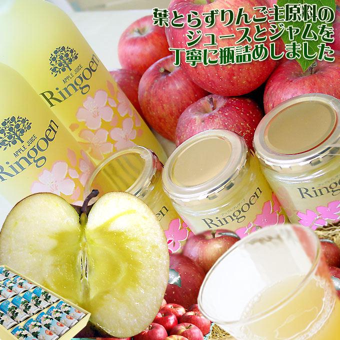 葉とらずリンゴ主原料のジュースとジャムを丁寧に瓶詰めしました