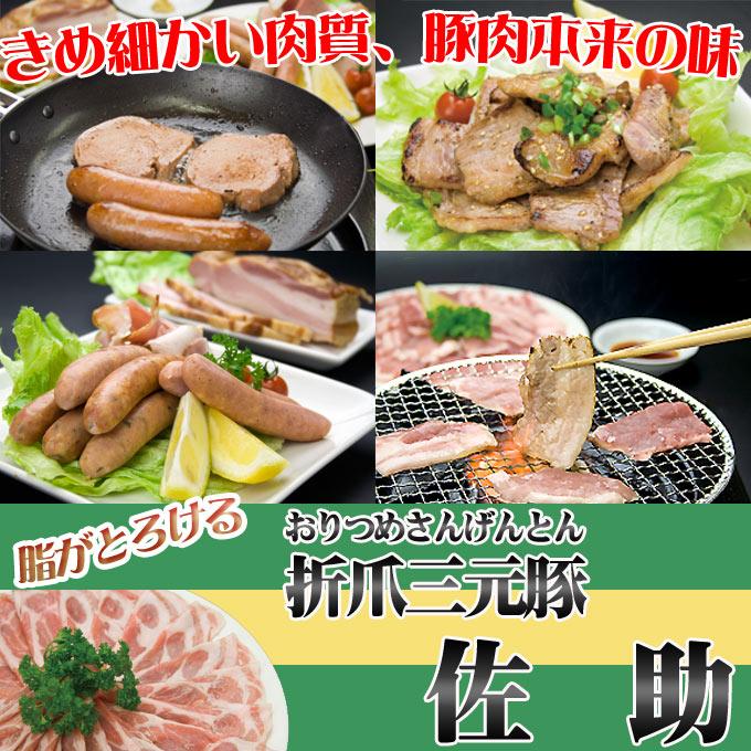 きめ細かい肉質、豚肉本来の味 脂がとろける 折爪三元豚佐助