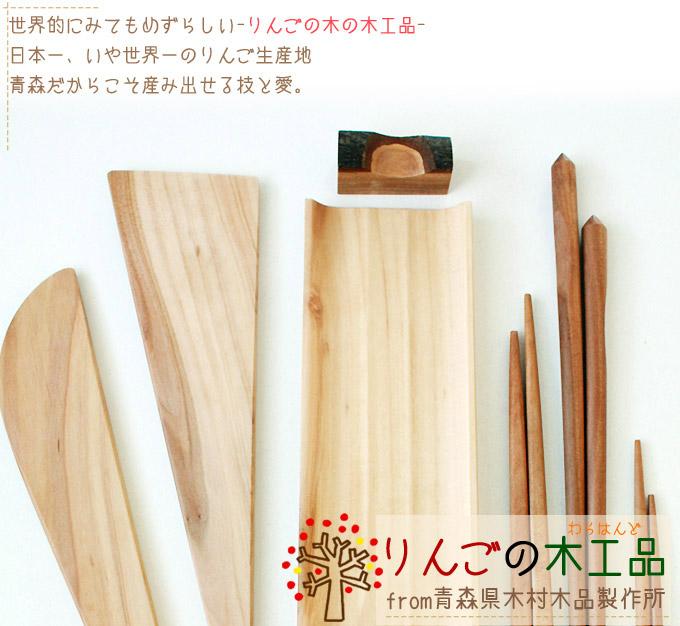 世界的に見ても珍しい林檎の木の木工品日本一、いや世界一の林檎生産地青森だからこそ生み出せる技と愛。林檎の木工品わらはんどFROM青森県木村木品製作所