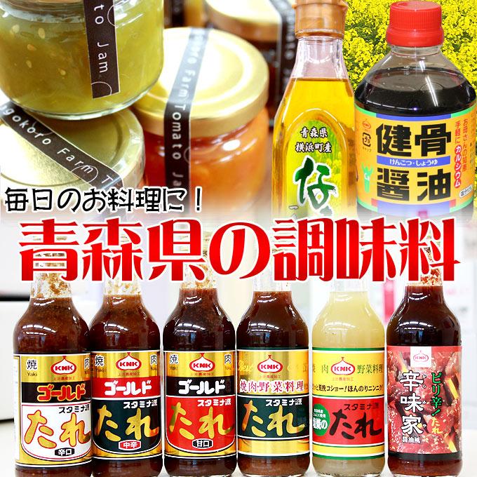 毎日のお料理に!青森県の調味料
